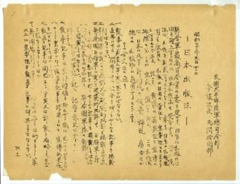 プレスコード(日本語)