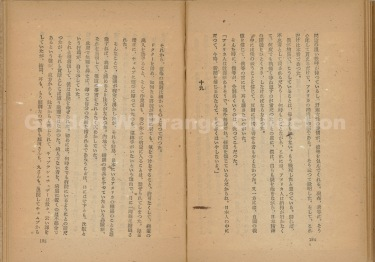 Ohinata, Aoi. 1947. Makkoi byōin. Tōkyō: Dai Nihon Yūbenkai Kōdansha. pp. 184-185