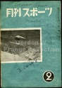 "Prange Call Number G227 ""Gekkan Sports"" (vol. 2, 2/20/1948)"
