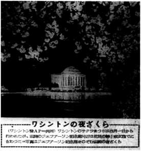 徳島新聞, 4/10/1949 (Prange Collection Call Number: NT0819)