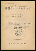 「風邪とインフルエンザ」(小島三郎、鶴見秀雄著:北隆館、1948)(Prange Call Number: 201-043)