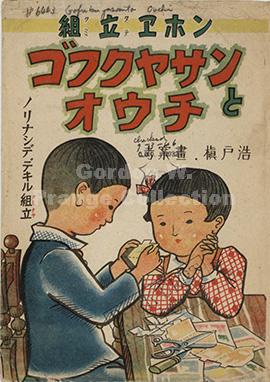 「ゴフクヤサンとオウチ」(槙戸浩, 森の子供社: 1946) (Prange Call Number: 462-028)