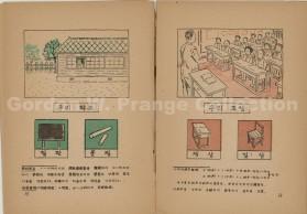 Pages 19-20 of Chodung kugo (초등국어) [Prange Call Number: 301-0062]