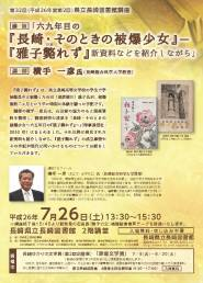 Nagasaki_Exhibit3_2014