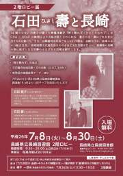 Nagasaki_Exhibit_2014