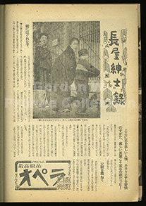 長屋紳士録 映画物語=THE SCREEN ROMANCE (1947-04-10) (Prange Call No. E45)