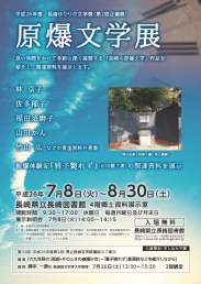 Nagasaki_Exhibit2_2014