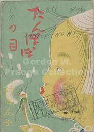 「たんぽぽの目」(Prange Call Number: 448-013)