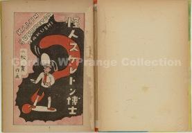 """""""怪人スケレトン博士"""" (Prange Call Number 479-088) Title Page"""