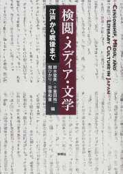 検閲・メディア·文学 : 江戶から戦後まで