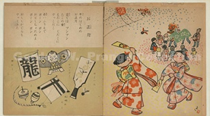 子供のまつり (Prange Call No. 520-041) pp. 1-2.