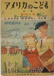 アメリカのこども 第一集 (Prange Call No. 520-294)