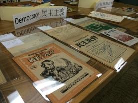 展示の一部、「民主主義」の分野です。