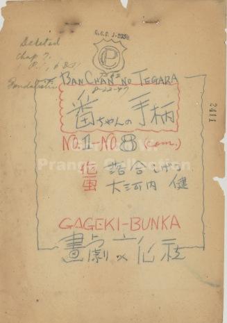 """番ちゃんの手柄 """"(Prange Call No. 545-013). 表紙."""