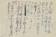 """番ちゃんの手柄""""(Prange Call No. 545-013). p. 35."""