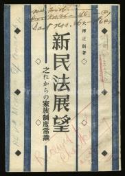 Shin minpo tenbo/新民法展望 (Tokyo, 1946) (Prange Call No. KNX-0154)