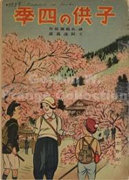 """""""Kodomo no shiki / 子供の四季"""" (Prange Call No. 518-077)"""