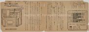 「明るい働きよい台所」 by 農林省農業改良局 (東京: 農林省農業改良局, 1949) [AC-0931]