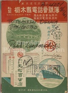 """私製栃木縣電話番號簿"" (宇都宮市, 1947) (Prange Call No. AY-0488)"