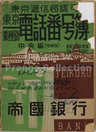 """東京業種別電話番號簿: 中央編"" (東京, 1949) (Prange Call No. AY-0513)"