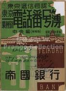 """""""東京業種別電話番號簿: 中央編"""" (東京, 1949) (Prange Call No. AY-0513)"""