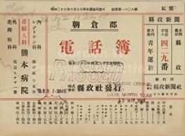 """朝倉郡電話簿"" (福岡縣, 1948) (Prange Call No. AY-0640)"