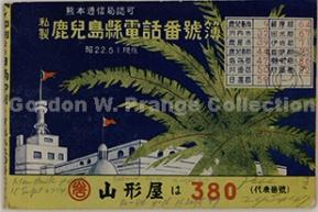 """""""私製鹿兒島縣電話番號簿"""" (鹿児島市, 1947) (Prange Call No. AY-0670)"""
