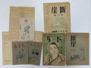 北海道で発行された雑誌