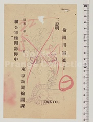 東京新聞 (23) - prange Call No. 47-loc-0121