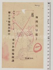 東京新聞 (23) - prange Call No. 47-loc-0121