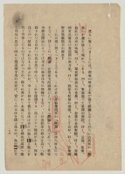 唯物史觀日本歷史入門 (Prange Call No. DS-0255) galley