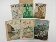 静岡県で発行された雑誌