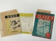四国で発行された雑誌
