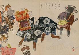 ドウブツノオ正月 (Prange Call No. 517-130) Image 5 of 11.