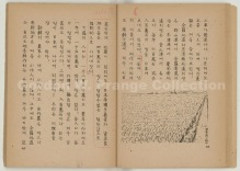 「初等朝鮮地理・全」ゲラ(Prange Call No. 301-0040g) pp. 48-49.