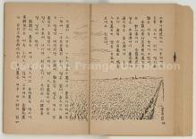 「初等朝鮮地理・全」(Prange Call No. 301-0040) pp. 48-49.