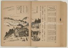 「初等朝鮮地理・全」(Prange Call No. 301-0040) pp. 50-51.