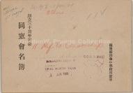 「創立三十周年記念同窓會名簿 」(Call No. 401-0075) 表紙
