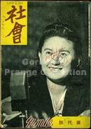 社會 (Prange Call No. S986) 9/15/1946