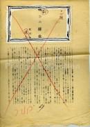 社會 (Prange Call No. S986) 9/15/1946 ゲラ