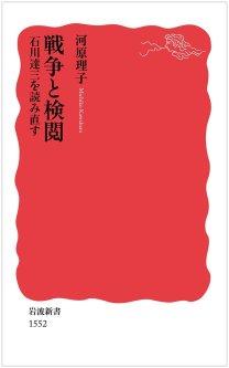 戦争と検閲 石川達三を読み直す
