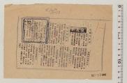 Control no.:48-loc-1366|Newspaper:Haebang Sinmun|Date:5/13/1948|Station:261800|Operator:mb|