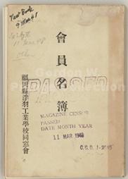 「會員名簿」(福岡県: 福岡縣浮羽工業學校同窓會, 1948) (Prange Call No. 401-0046)