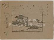 「いなさ 」(島根県: いなさ會, 1948) (Prange Call No. 401-0048)