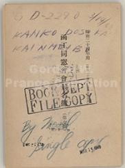 「函工同窓會會員名簿 」([北海道]函館市 : 函工校同窓會, 1949) (Prange Call No. 401-0051)