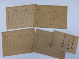 「電光ニュース」(Call No. 49-den-0003, 0004, 0005, 0006)