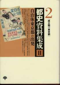 都史資料集成II 自治体東京都の出発