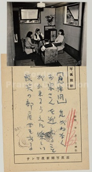 Control no.:48-loc-2753|Newspaper:Mainichi Shimbun, The Sun Pictorial Daily|Date:6/30/1948