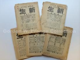 新生 (Prange Call No. S-1594)