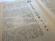 新生 (Prange Call No. S-1594) 無産政党の再出発 by 賀川豊彦
